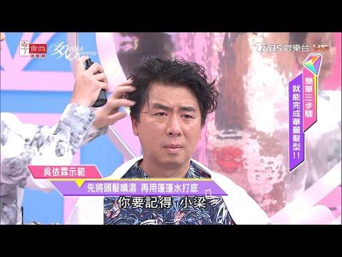 吳依霖示範梁赫群 先將頭髮噴濕 再用蓬蓬水打底 女人我最大 20200916