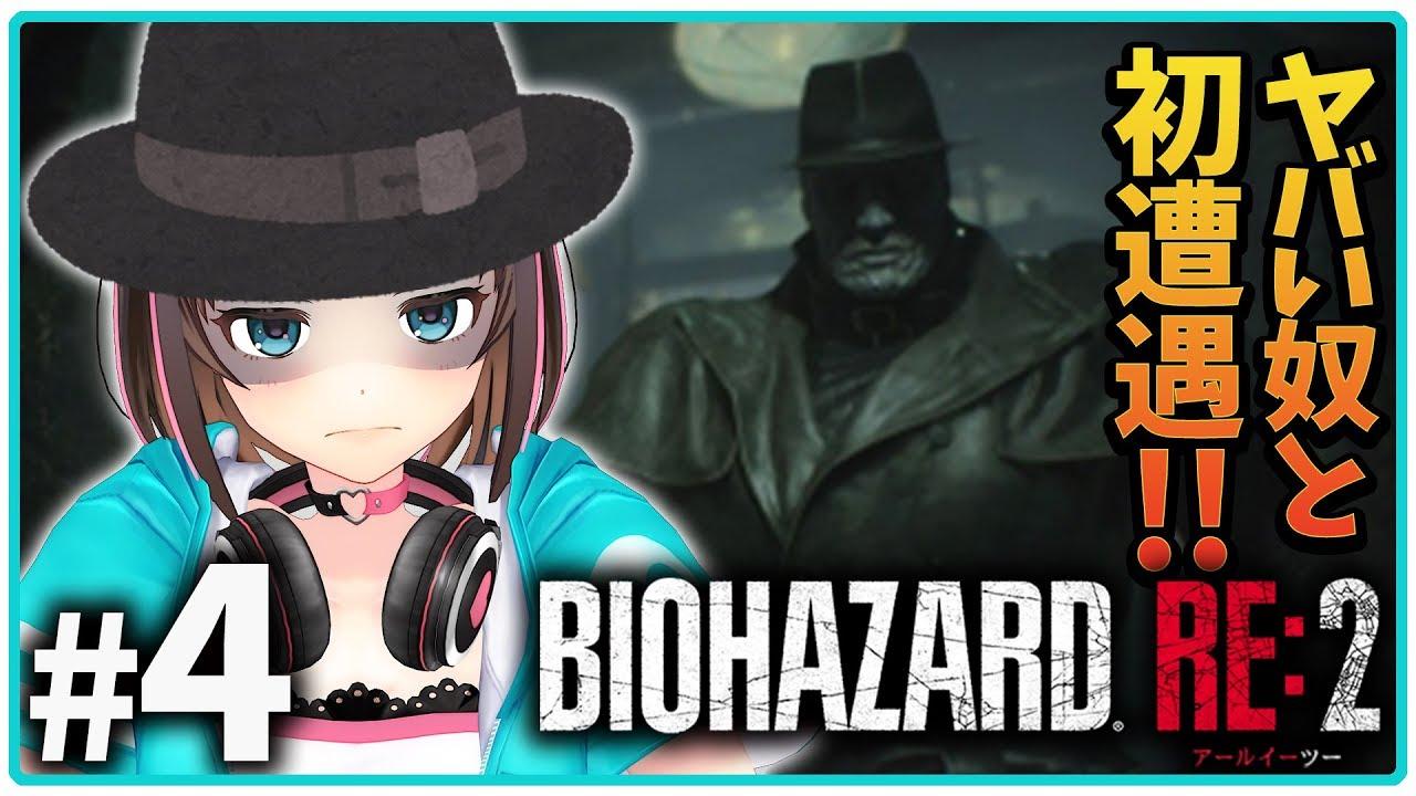 【バイオハザードRE:2】#4 クレア編実況!ついにタイラントと遭遇!伝説のファッ○も飛び出す・・・かも?【Resident Evil 2 Remake】