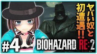 【バイオハザードRE:2】#4 クレア編実況!ついにタイラントと遭遇!伝説のファッ○も飛び出す・・・かも?【Resident Evil 2
