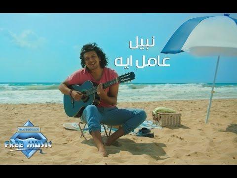 Nabil - 3amel Eh (Official Music Video) | (نبيل - عامل اية (فيديو كليب