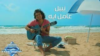Nabil - 3amel Eh (Official Music Video) | (نبيل - عامل ايه (فيديو كليب