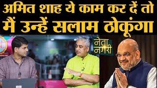 Population control के लिए ये करेंगे Modi और Shah, Rahul और Sonia में किस बात पर मतभेद?