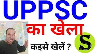 UPPSC PRE 2019 CUTOFF ? कितने सवाल करना SAFE रहेगा ? uppcs up pcs upper subordinate prelims gs paper