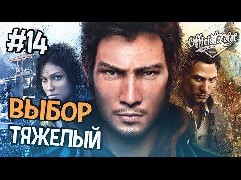 Far Cry 4 Прохождение на русском - ТЯЖЕЛЫЙ ВЫБОР - Часть 14