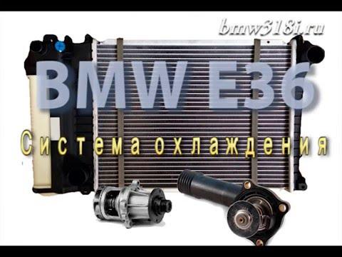 BMW E36 - неисправности и ремонт системы охлаждения двигателя