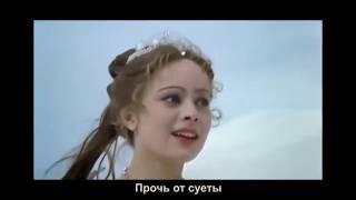 Три орешка для Золушки песня - русский перевод (субтитры)