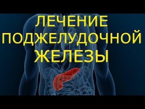 Чем лечить поджелудочную железу: лучшие методы