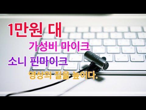 1만원대의 소니 핀마이크 가성비 짱~!