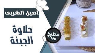 حلاوة الجبنة - اصيل الشريف