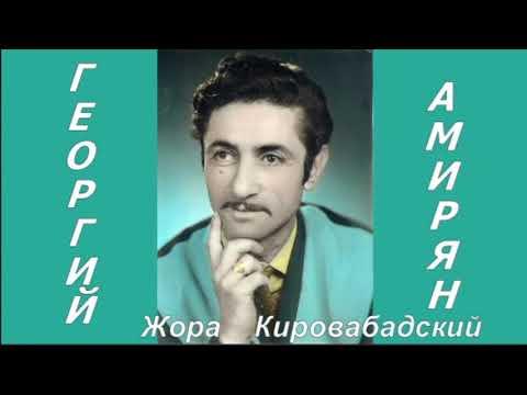 Жора Кировабадский - Shoghot Shaghot