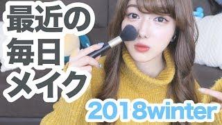 今年最後の毎日メイク!〜 2018 Winter 〜