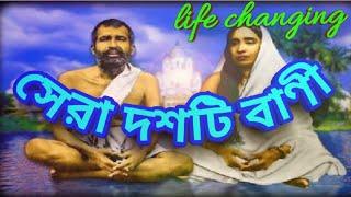 রামকৃষ্ণ ও সারদা মা। ১০ টি উপদেশ। Ramkrishna bani। sarada ma। by GyanGuy