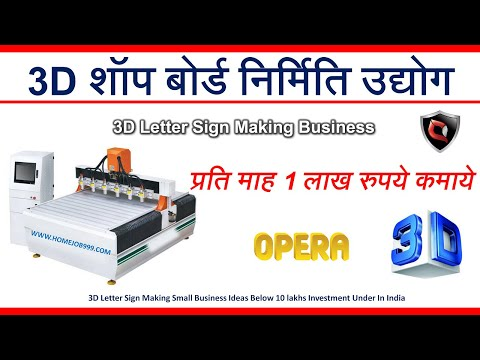 D Letter Sign Making Small Business Ideas Below  Lakhs Investment Under In India  R S P M