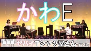かわE ヤバいTシャツ屋さん 作詞・作曲:こやまたくや 【楽譜・データ】...
