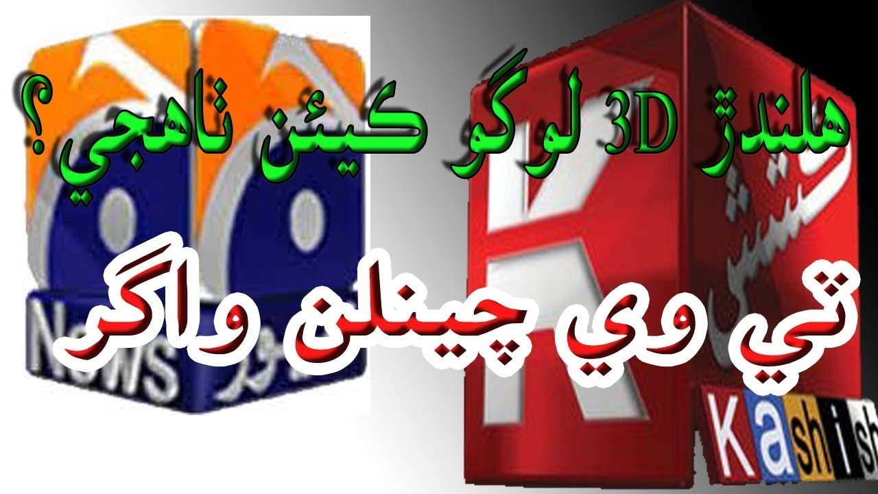 How To Make Animation 3D Cube Logo Like TV Channel in Sindhi