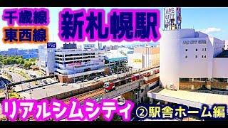 【リアルシムシティ】新札幌駅②駅舎ホーム編【官主導の副都心】