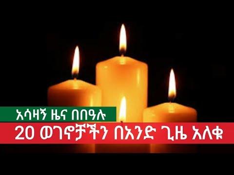 Ethiopia || አሳዛኝ ሰበር ዜና - በበአሉ 20 ወገኖቻችን አለቁ - ሌሎች አጫጭር መረጃዎች