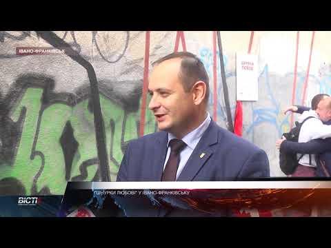 """""""Шнурки любові"""" у Івано-Франківську"""
