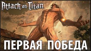 Атака Титанов - Первая Победа Человечества