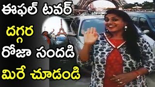 Roja Family Vacation | MLA Roja Real Life | YSRCP | Telugu Entertainment Tv