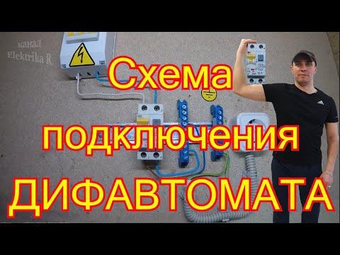 Как правильно подключить дифавтомат в щитке