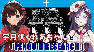 【らぶちゅラジオ】PENGUIN RESEARCHの魅力(ゲスト:宇月伏くれあちゃん)