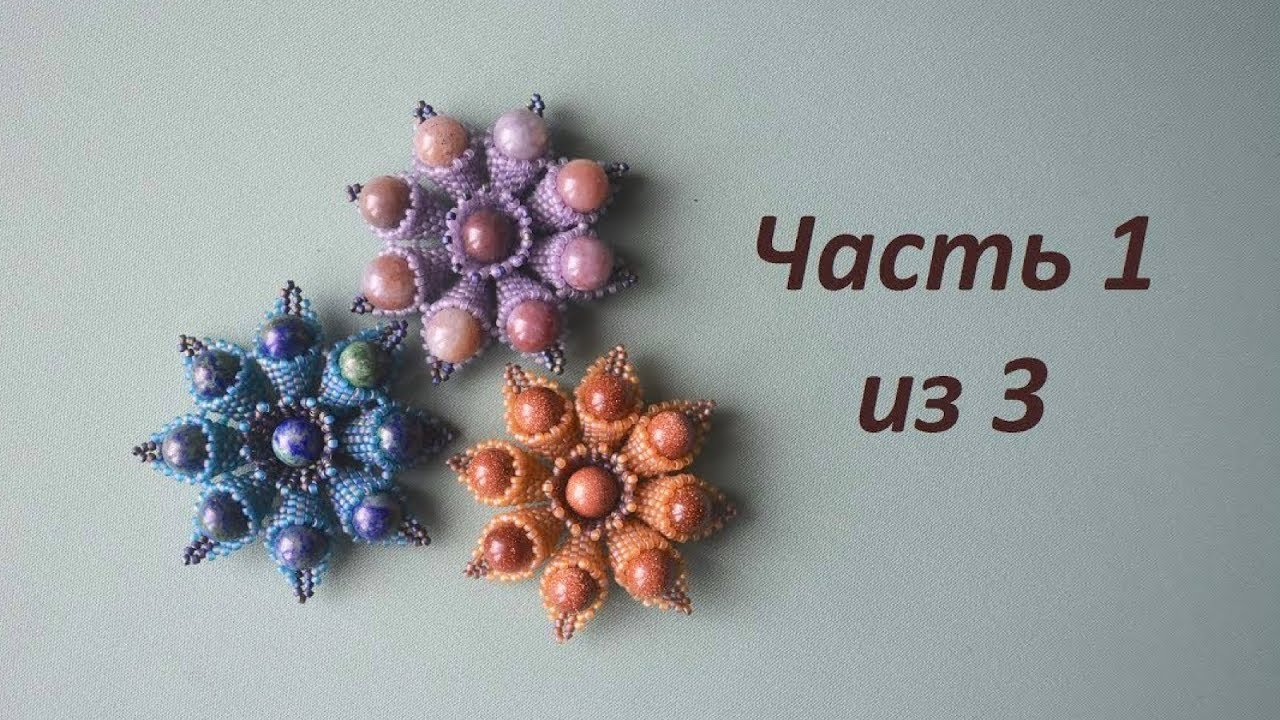 Цветы броши из бисера 133