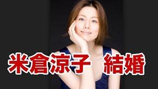 女優の米倉涼子(39)が26日、2歳年下の会社経営の男性と入籍した...
