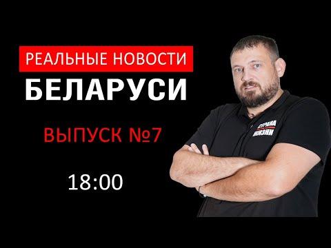 Реальные Новости Беларуси, выпуск №7. Короновирус, штрафы, аресты и задержания в Беларуси