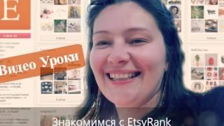 Etsy Видео уроки по-русски.Знакомимся с EtsyRank Ключевые слова
