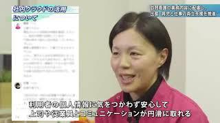平成30年度東京ライフ・ワーク・バランス認定企業(株式会社メディセプト)