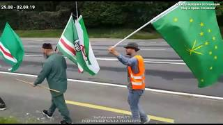 Марш чеченцев за закон и права человека. 24-27 день.