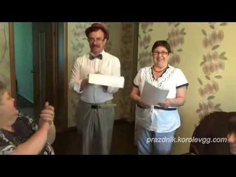 Поздравление гостя из Германии оригинальное поздравление с днем рождения сценка - Познавательные и прикольные видеоролики