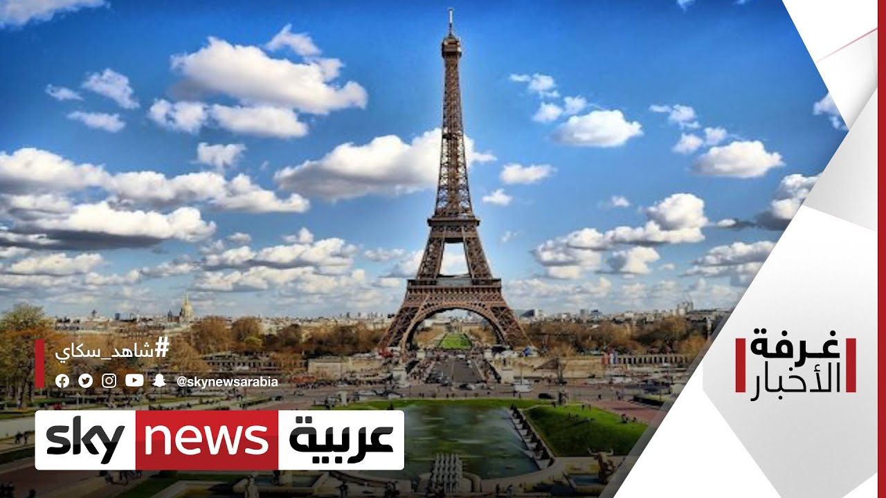 كيف ستوائم فرنسا بين الإجراءات الوقائية وفتح البلاد أمام السياحة | #غرفة_الأخبار  - نشر قبل 3 ساعة