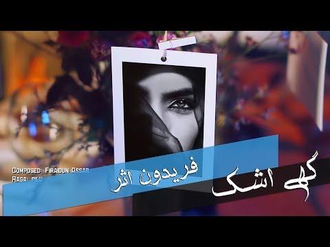 Firaidun Assar - Gahe Ashk (Клипхои Афгони 2019)