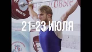 ГЕРАКЛИАДА - 2017: II.Тяжелая атлетика