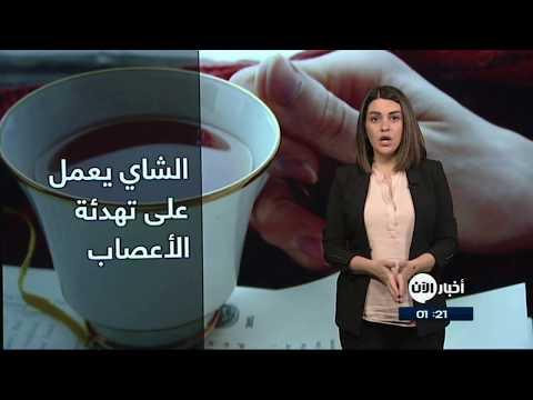 الشاي  - نشر قبل 8 ساعة