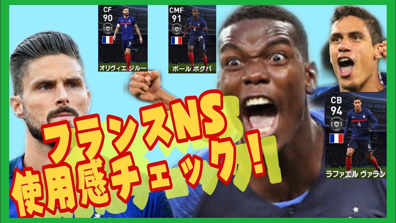 フランスNS!ヴァラン最強!【ウイイレ2021】スパサブジルーが至高
