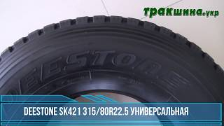 Обзор грузовой шины Deestone SK421 315/80 r22.5 универсальная - Тракшина.укр