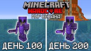 Я провел 200 дней на необитаемом острове в Minecraft, и вот что произошло!!!