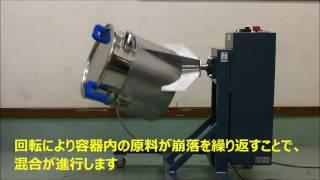 容器回転型の小型混合機になります。 容器の着脱が簡単に行えるので、容...
