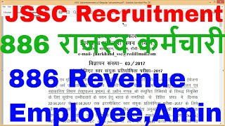 JSSC 886 Revenue Employee, Amin Recruitment 2017|| Intermediate Level Combined Competitive Exam 2017