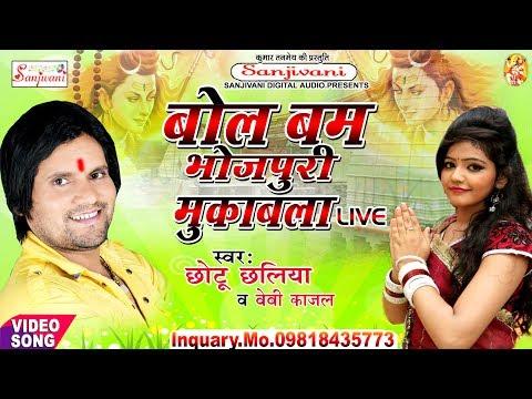छोटू छलिया वेबी काजल के सुपरहिट (काँवर) भोजपुरी मुकाबला Live.|| New Bhojpuri Bol Bam Hit Songs.2017