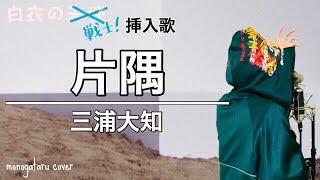 片隅 - 三浦大知 (cover)