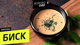 БИСК - суп из очистков от раков и креветок #251 рецепт Ильи Лазерсона