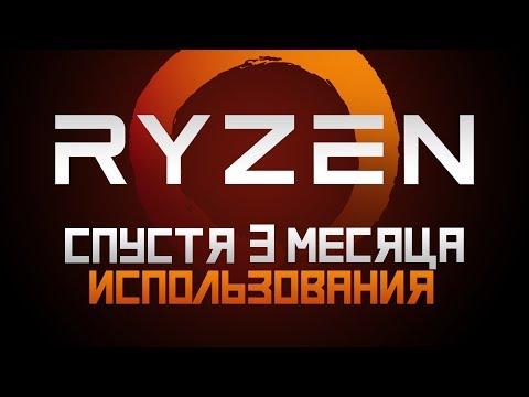 Ryzen 7 - Опыт использования и тесты производительности