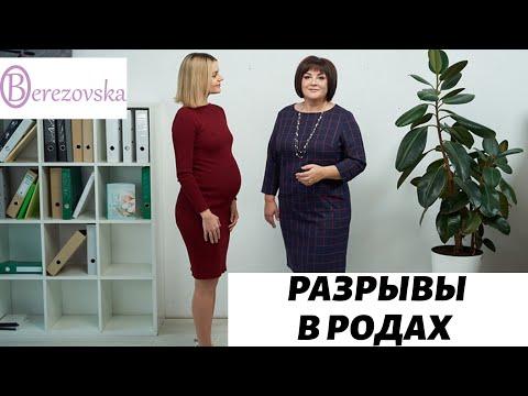 Др. Елена Березовская - Разрывы в родах