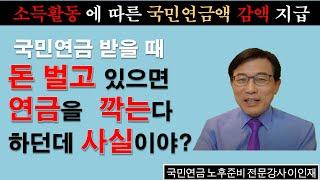 #국민연금 #감액연금 #소득활동 #노후준비       …