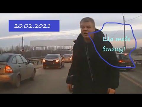ДТПДРАКИ и АВАРИИ 20022021 с видеорегистраторов 31BEST OF DASHCAMS Самый умныйБыдло и учителя