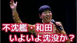芸能界で意外に嫌われている和田アキ子。 排除に向けていろいろな動きが...
